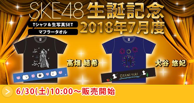 SKE48 生誕記念アイテム 2018年7月度(02)