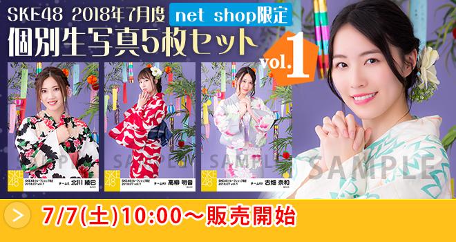 SKE48 2018年7月度 net shop限定個別生写真5枚セットvol.1