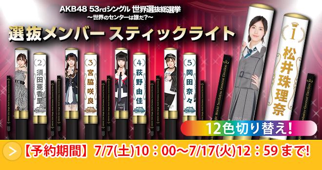 AKB48 53rdシングル 世界選抜総選挙 選抜メンバースティックライト