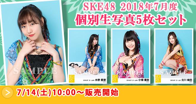 SKE48 2018年7月度 個別生写真5枚セット