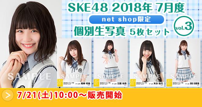 SKE48 2018年7月度 net shop限定個別生写真5枚セットvol.3(02)