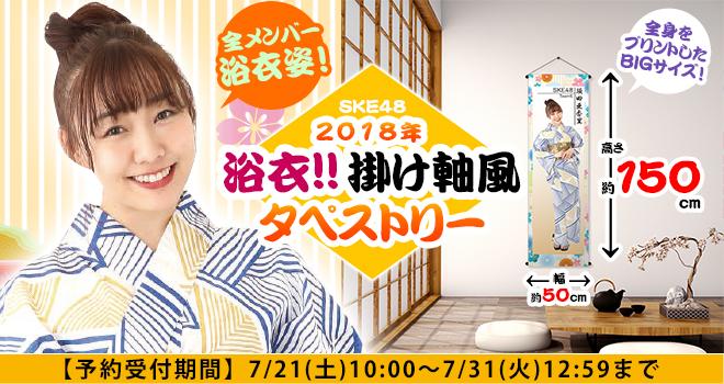 SKE48 2018年浴衣!! 掛け軸風タペストリー