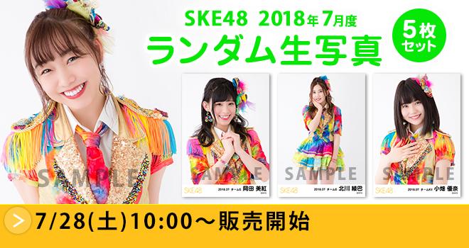 SKE48 2018年7月度 ランダム生写真5枚セット(01)