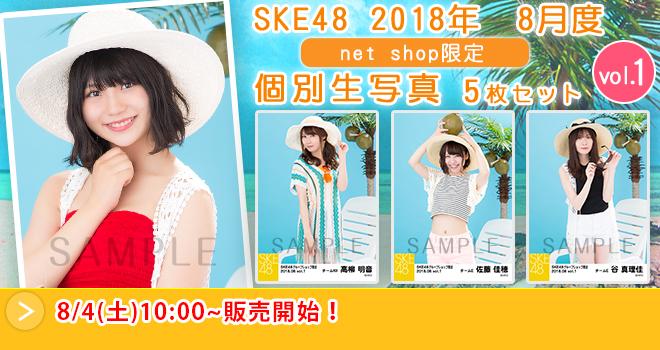 SKE48 2018年8月度 net shop限定個別生写真5枚セットvol.1