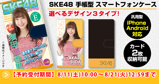SKE48 個別手帳型スマートフォンケース 2018