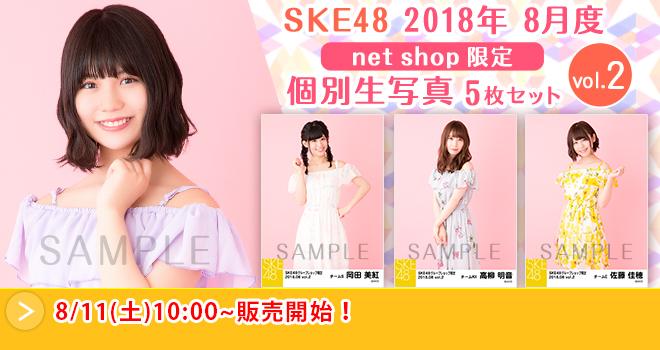 SKE48 2018年8月度 net shop限定個別生写真5枚セットvol.2