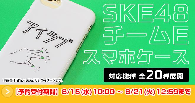 SKE48 チームE スマホケース