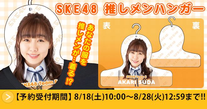 SKE48 推しメンハンガー(03)
