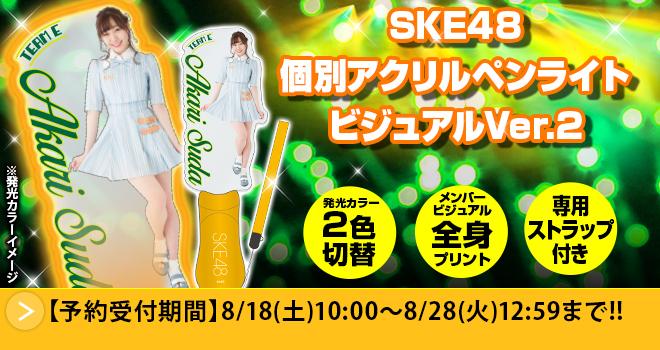 SKE48 個別アクリルペンライト ビジュアルVer.2(02)