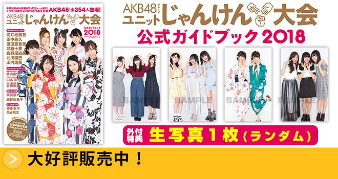 AKB48グループ ユニットじゃんけん大会公式ガイドブック2018