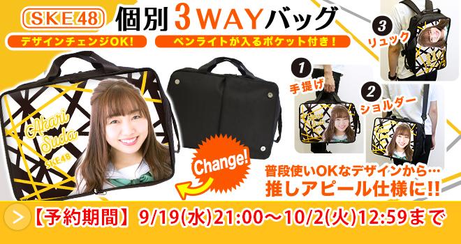 SKE48 個別3wayバッグ(02)