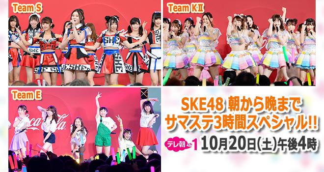 SKE48 朝から晩までサマステ3時間スペシャル!!