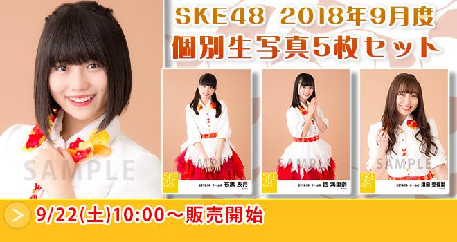SKE48 2018年9月度 個別生写真5枚セット