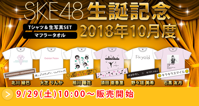 SKE48 生誕記念アイテム