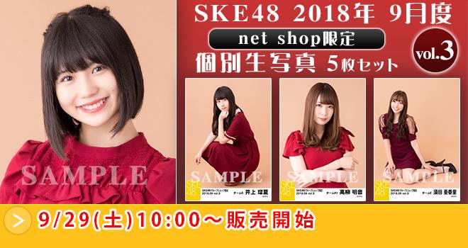 SKE48 2018年9月度 net shop限定個別生写真5枚セットvol.3