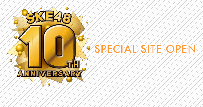 10周年サイト
