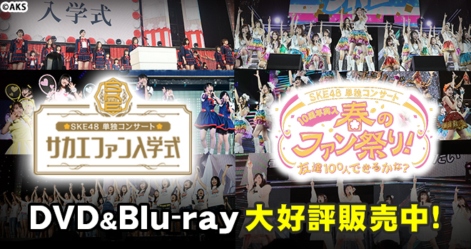 SKE48単独コンサート~サカエファン入学式~DVD&BD