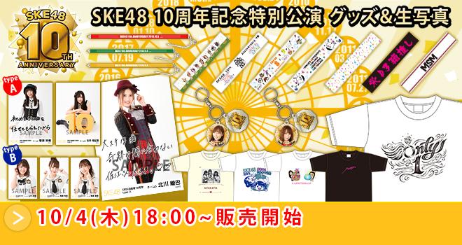 SKE48 10周年記念特別公演グッズ&ランダム生写真