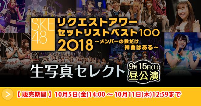 SKE48 リクエストアワー セットリストベスト100 2018 セレクト生写真 第1公演