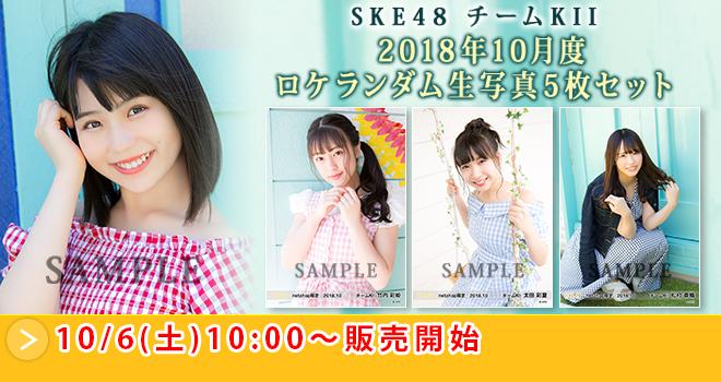 SKE48 チームKII 2018年10月度 ロケランダム生写真5枚セット