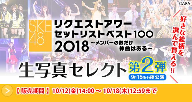 SKE48リクエストアワー セットリストベスト100 2018 セレクト生写真 第2公演(05)