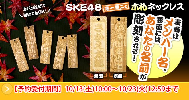 ・SKE48 唯一無二の木札ネックレス(04)