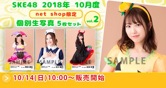 SKE48 2018年10月度 net shop限定個別生写真5枚セットvol.2(03)