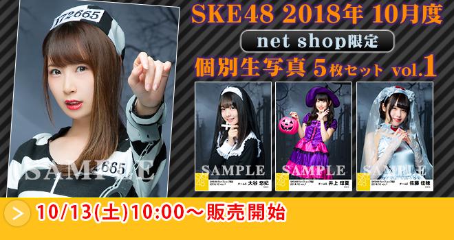 SKE48 2018年10月度 net shop限定個別生写真5枚セットvol.1(02)