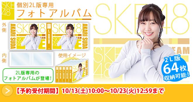 SKE48 個別2L版専用フォトアルバム(01)