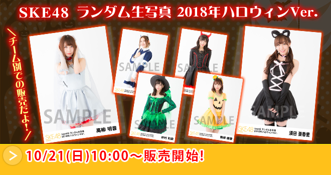 SKE48 ランダム生写真 2018年ハロウィンVer.