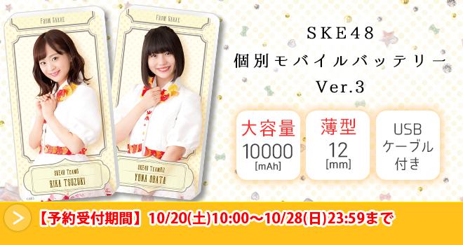 SKE48 個別モバイルバッテリー Ver.3