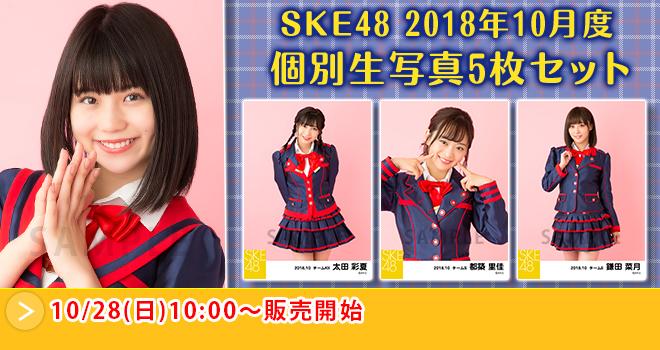 SKE48 2018年10月度 個別生写真5枚セット