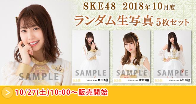 SKE48 2018年10月度 ランダム生写真5枚セット