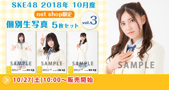 SKE48 2018年10月度 net shop限定個別生写真5枚セットvol.3