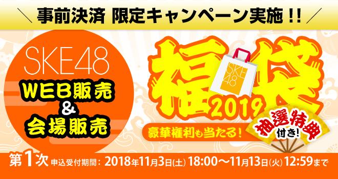 SKE48 2019年福袋