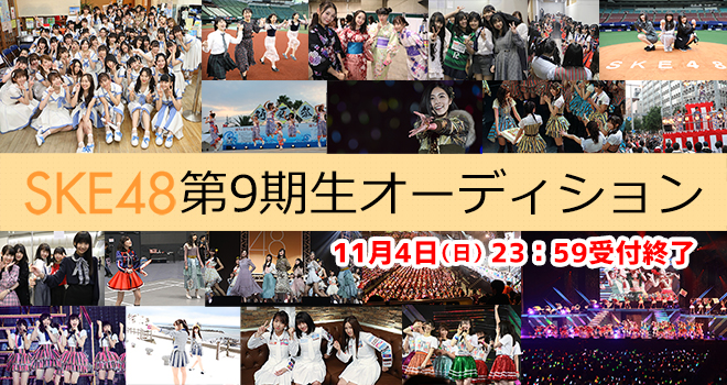 SKE48 9期生オーディション