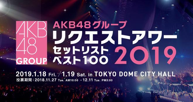 AKB48グループリクエストアワー2019