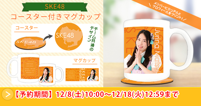 SKE48 コースター付きマグカップ(04)