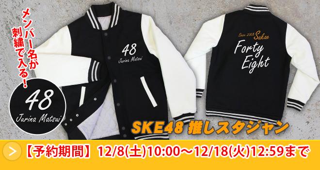SKE48 推しスタジャン(02)
