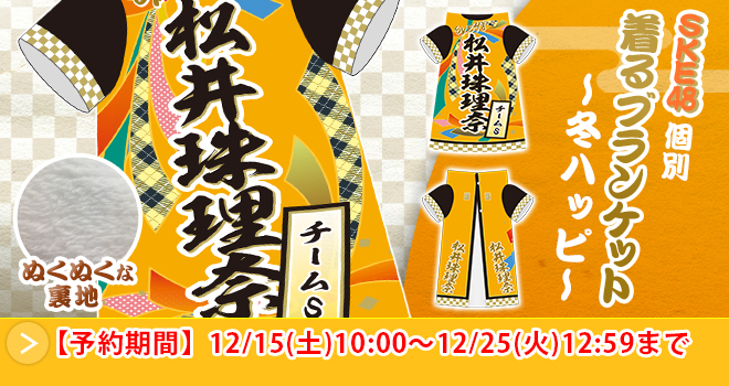 SKE48 個別着るブランケット~冬ハッピ~(03)