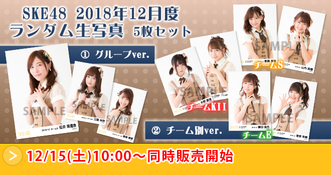 SKE48 2018年12月度 ランダム生写真5枚セット(02)