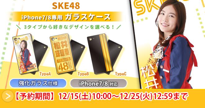SKE48 スマートフォンケース(01)