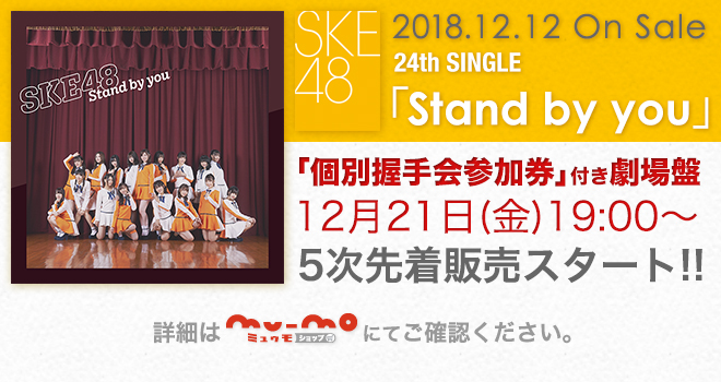 Stand By You5次