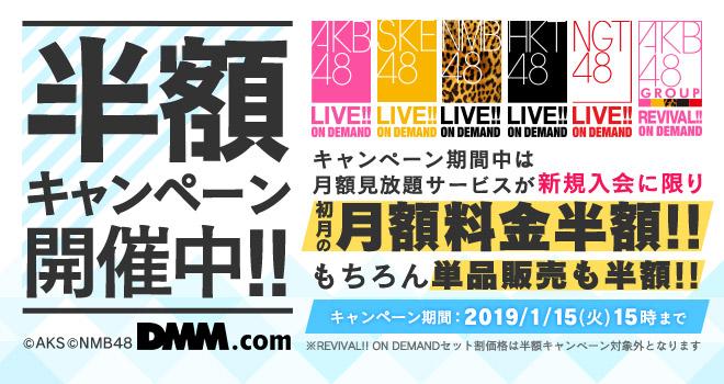 SKE48 LIVE!! ON DEMAND半額キャンペーン開催中!