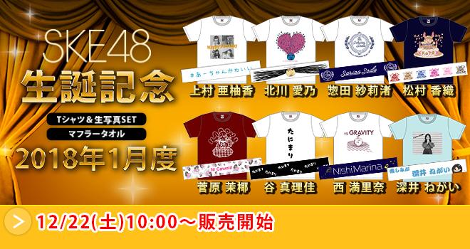 SKE48 生誕記念Tシャツ&生写真セット 2019年1月度(01)