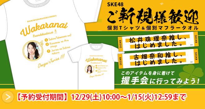 SKE48 ご新規様歓迎 アイテム