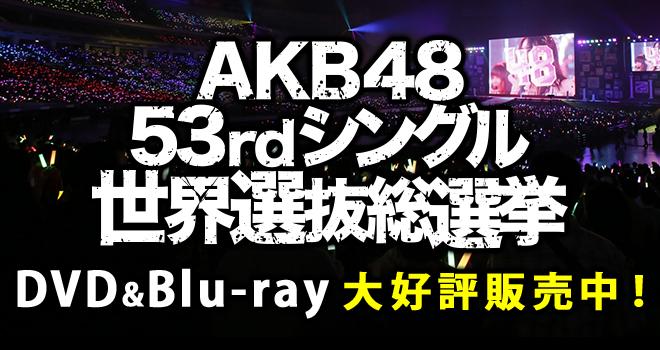 「AKB48 53rdシングル 世界選抜総選挙」DVD&BD