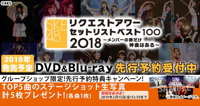 SKE48リクエストアワー2018