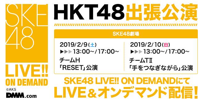 HKT出張公演