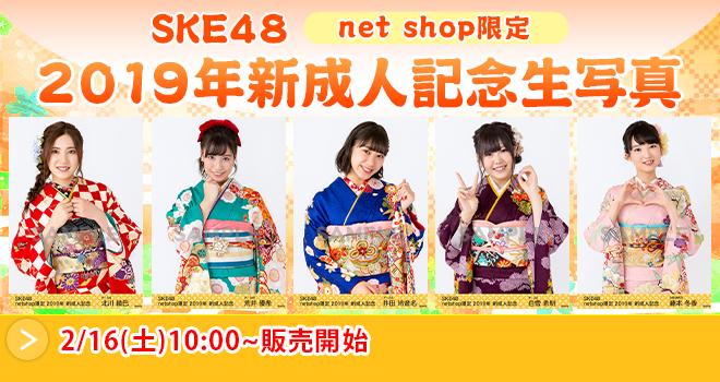 SKE48 net shop限定 2019年新成人記念生写真